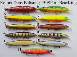 Воблер Deps Balisong 130SP и 100SP копия от BearKing