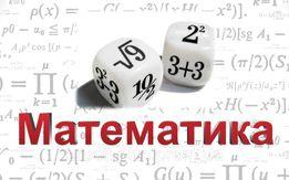Помощь в решении заданий Математика, Физика