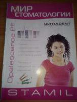 Мир стоматологии. Журнал.