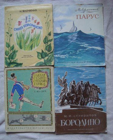 Библиотечка детских книг Львов - изображение 5