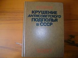 Д.Л. Голинков Крушение антисоветского подполья в СССР