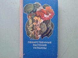 Лекарственные растения Украины