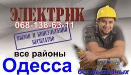 ЭЛЕКТРИК ОДЕССА,Таирова,Черемушки,Поскот,центр,СРОЧНЫЙ ВЫЗОВ на дом