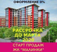 1 ком квартира В Одессе Малинки без комиссии от застройщика