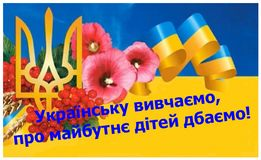 Репетитор з української мови