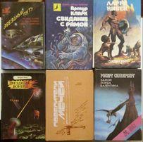 Книги. Фантастика.