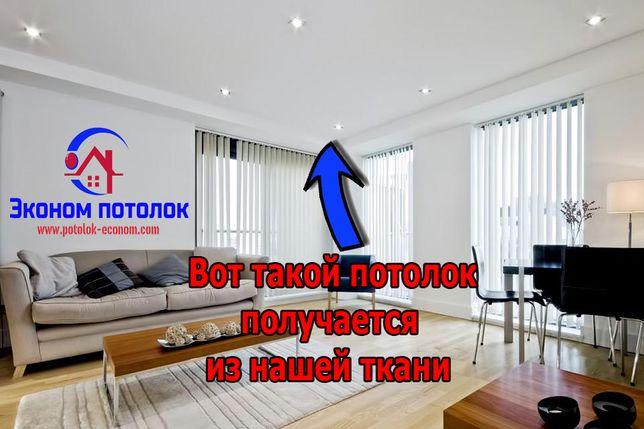 Натяжные потолки,ткань для потолка,натяжной потолок.От производителя! Кропивницкий - изображение 4