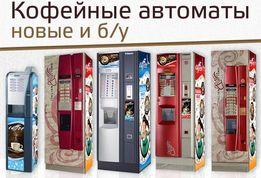 Кофейные Автоматы Saeco и MK - Распродажа