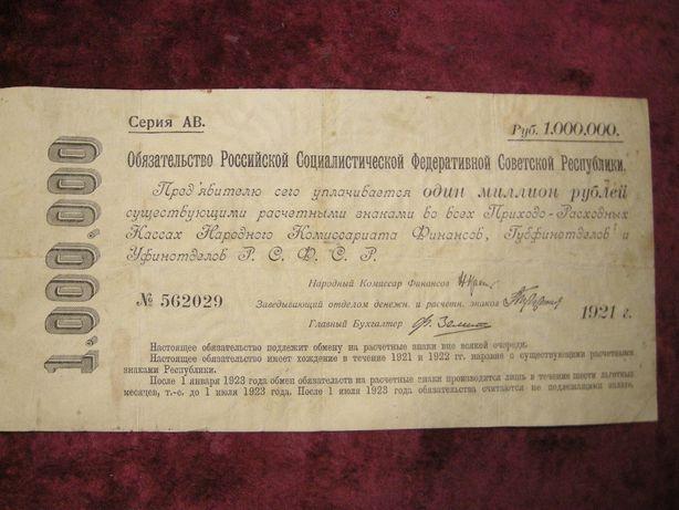 Банковское обязательство на 1 000 000 рублей 1921 года. РСФСР.
