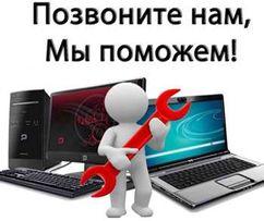 Компьютерный мастер. Ремонт компьютеров ноутбуков. Установка Windows.