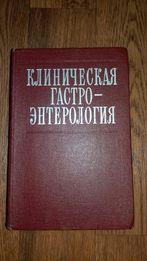 Книга мед для врачей Клиническая гастроэнтерология Г. И. Бурчинский