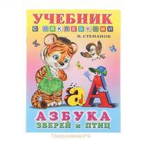 Азбука Зверей и Птиц-Учебник с НАКЛЕЙКАМИ!