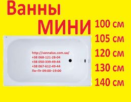 Маленькие Стальные, Акриловые Ванны 100|105|110|120|130 для Хрушевок