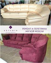Ремонт. Перетяжка. Обивка. Реставрация мебели - дивана, кресла, стула!