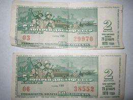 Продам 2 лотереи ДОСААФ СССР 1970г. (для коллекиционеров)