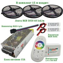 Светодиодная лента Полный комплект 5-20 метров 5050 RGB СУПЕР ЦЕНА!!