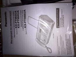 факс Панасоник новый