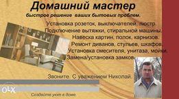 Вызов Домашнего мастера. Ремонтно-бытовые услуги.