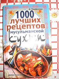 мусульманская кухня 1000 рецептов