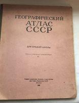 Географический атлас 1949 год