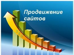 Раскрутка сайта, интернет-магазина, продвижение в ТОП-10 Настройка, оп