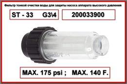 Фильтр тонкой очистки воды для аппаратов высокого давления