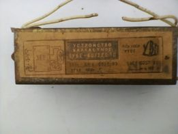 Устройство балластное 1УБЕ\220-10