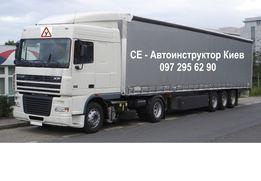 Уроки / курсы практического вождения фуры (грузовика с полуприцепом)