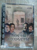 DVD-диск с фильмом Униженные и оскорбленные