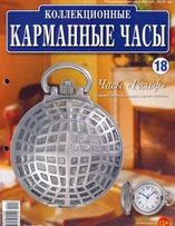 018 = Журнал - Коллекционные карманные часы №018 - Часы Гольф