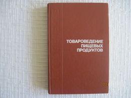 Товароведение пищевых продуктов. Тылкин В.Б., Кононенко И.Е., Дмитриев