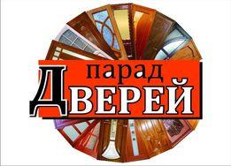 Двери в Луганске.Парад Дверей