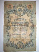 Деньги царские бумажные