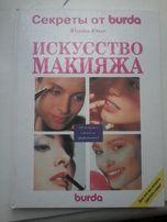 Искусство макияжа BURDA