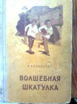 """И.Д.Василенко """"Волшебная шкатулка"""" 1953 г."""