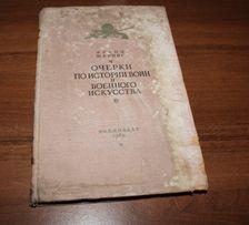 Франц Меринг - История войн и военного искусства 1940