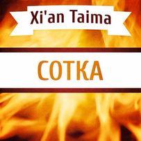 Премиум никотин Xi'an Taima для жидкости к электронным сигаретам вейп