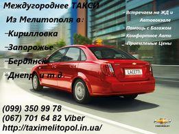 НЕДОРОГО!Междугороднее такси Мелитополь-АЭРОПОРТ,Кирилловка,Бердянск