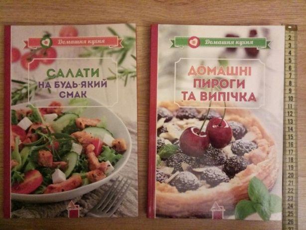 Книга кулінарна Салати на будь-який смак та Домашні пироги та випічка Киев - изображение 1