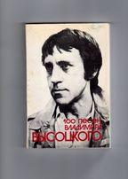 Владимир Высоцкий (100 Редких Песен Высоцкого) 1990. Книга.