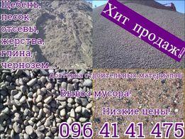 Щебень, песок, отсевы, жерства, чернозем, камень ракушняк. Низкие цены