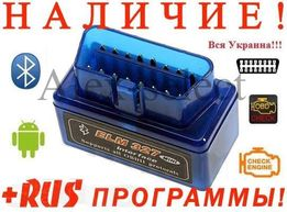 V1.5 ELM327 V1.5/2.1 OBD2 Super mini Bluetooth А+++ NEW Цена от