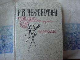 Герберт Честертон рассказы