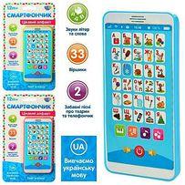Учим легко алфавит! укр.язык, интерактивный телефон,сенсорный,букварик