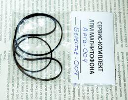 Сервис-комплект ЛПМ магнитолы Арго 004 Берестье 004