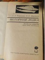 Книга Моторная лодка