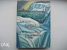Книга Гусев В снегах Антарктиды Трешников Запакова