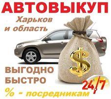Сервис Авто Выкуп Харькове и области, автовыкуп 24/7