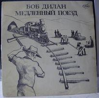 Пластинка Боб Дилан – Медленный Поезд
