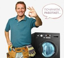 Ремонт стиральных машин, посудомоечных машин, пылесосов, СВЧ печей д.р